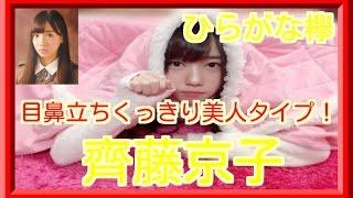 齊藤京子の歌がうまくて可愛い!目鼻立ちくっきり美人タイプ! 詳しくは...