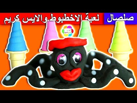 العاب صلصال والرمل السحرى  لعبة الاخطبوط والايس كريم للاطفال kinetic sand ice cream play doh toy