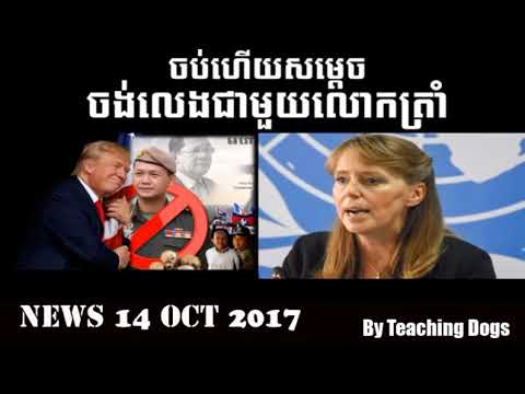 Cambodia Hot News: WKR World Khmer Radio Evening Saturday 10/14/2017