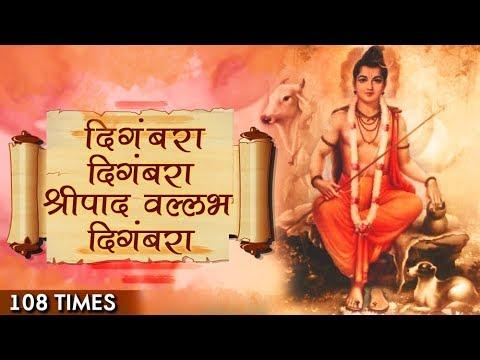 Digambara Digambara Jap 108 Times | दिंगबरा दिंगबरा | Marathi Devotional Songs | Datta Jayanti 2017