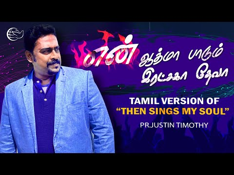 Then Sings My Soul|EN AATHMA PAADUM||How Great Thou Art|Favorite Worship Hymn-Tamil|PrJustin Timothy