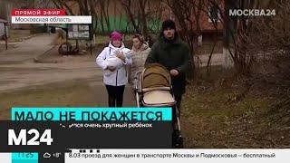 Москва 24 пообщалась с родившей очень крупного ребенка женщиной - Москва 24