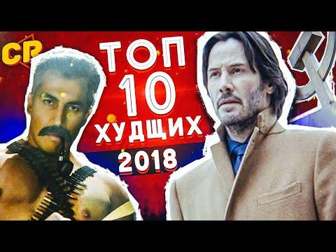 ТОП 10 ХУДШИХ ФИЛЬМОВ 2018 - Видео-поиск