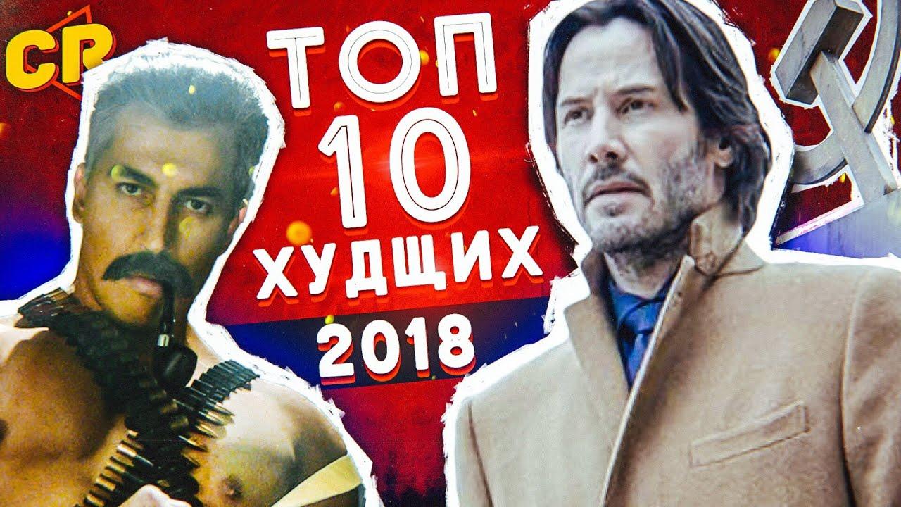 ТОП 10 ХУДШИХ ФИЛЬМОВ 2018 - YouTube