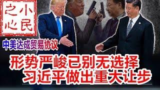 中美达成贸易协议:形势严峻已别无选择 习近平做出重大让步 2019.12.14.506