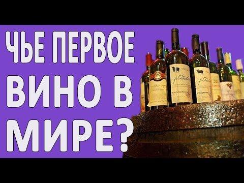 Вино в АРМЕНИИ: самое первое в МИРЕ