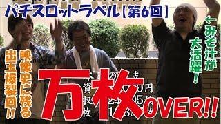 パチスロ必勝ガイドDVD レジェンドBOX VOL.5収録。 2018年5月7日(月)...