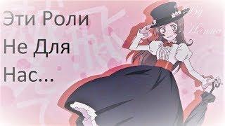Томое и Нанами - Эти роли не для нас