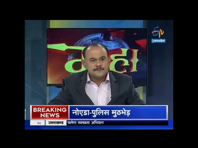 #up shikshamitra शिक्षा मित्रों को क्यों बनना चाहती है सरकार बड़ी बहस द्वारा ई टीवी भाग 1