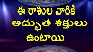 ఈ రాశిలో జన్మించిన వారి అద్భుత శక్తులు కలిగి ఉంటారు || Telugu astrology learning