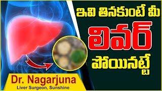 Liver failure (లివర్ అనారోగ్యం ...