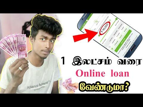 1 இலட்சம் வரை Online loan வேண்டுமா? || Get 100,000 Rs online loan instantly on your Mobile in Tamil