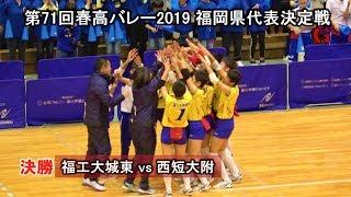福工大城東 vs 西短大附【SET 4】春高バレー2019 福岡代表決定戦