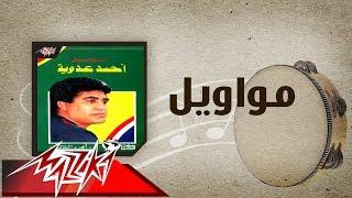 Video Mawaweel - Ahmed Adaweyah مواويل - احمد عدويه download MP3, 3GP, MP4, WEBM, AVI, FLV Oktober 2018