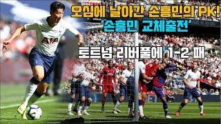 오심에 날아간 손흥민의 PK! '손흥민 교체출전' 토트넘 리버풀에 1-2 패