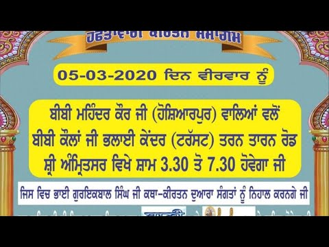 Live-Now-Gurmat-Kirtan-Samagam-From-Amritsar-Punjab-5-March-2020