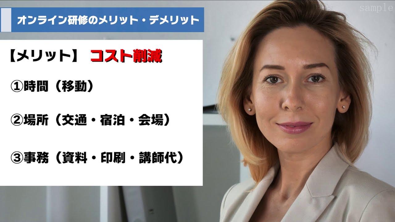 オンライン研修PV【sample】