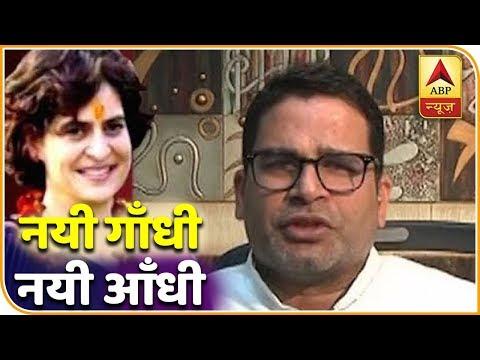 'Most Awaited Entry In Indian Politics': Prashant Kishor On Priyanka Gandhi | ABP News