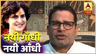 'Most Awaited Entry In Indian Politics': Prashant Kishor On Priyanka Gandhi | ABP News