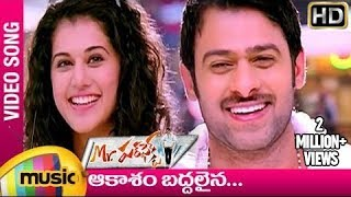 Mr.Perfect Telugu Movie Songs | Aakasam Baddalaina Video Song | Prabhas | Taapsee | Mango Music