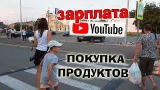 ПОЛУЧИЛА ЗАРПЛАТУ С ЮТУБ/YouTube...ЧТО КУПИЛИ???