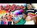 Malayalam Full Comedy Movies # Latest Malayalam Comedy Movies # Malayalam Comedy Movies Mp3
