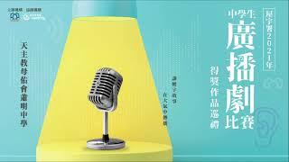 Publication Date: 2021-09-23   Video Title: 【屋宇署「中學生廣播劇比賽2021」得獎作品巡禮 – 天主教