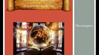 видео Что такое оксюморон в русском языке? Определение понятия