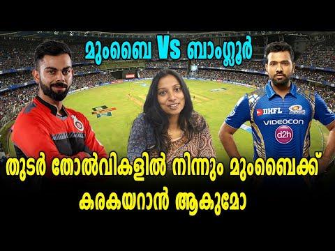 IPL 2018 : Mumbai Vs Bengaluru Match Prediction   Oneindia Malayalam