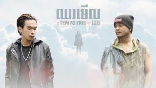 Tempo Tris , ខេម - ឈរមើល (Chhor Mer) Lyrics Video