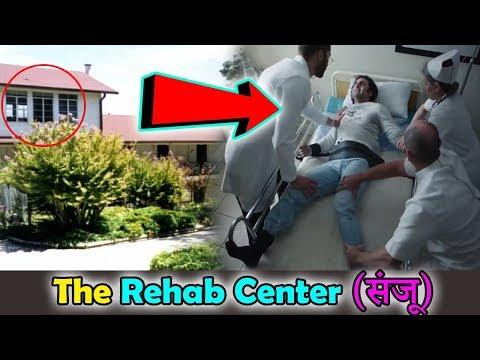 संजू फिल्म का रेहाब सेन्टर कहा हैं । Which is the Original Rehab center where Sanjay Dutt admitted