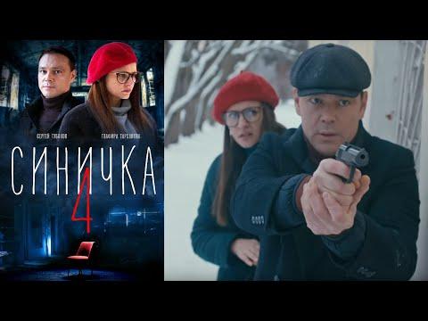 Синичка 4 - 4 серия/ 2020/ Сериал/ HD