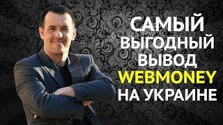 Самый выгодный вывод Webmoney на Украине(Самый выгодный вывод Webmoney на Украине. Да именно самый выгодный вывод WMU на вашу карту любого банка Украины...., 2013-10-09T16:34:51.000Z)