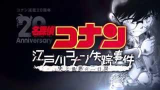 『名探偵コナン』連載20周年記念企画! 内田けんじさんが脚本を手掛ける...