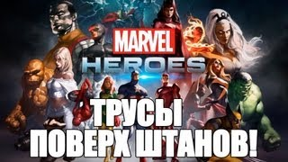 Marvel Heroes - Трусы поверх штанов и в бой со злом! via MMORPG.su