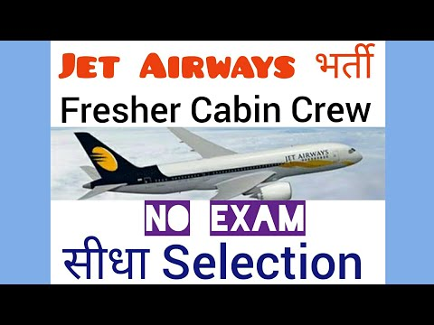 Jet Airways Bharti 2018 | No Exam-Direct Selection | Fresher Cabin Crew | All India