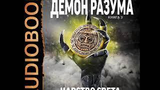 """2001589 Аудиокнига. Шаман Иван """"100 лет апокалипсиса. Демон Разума. Книга 3. Царство света"""""""