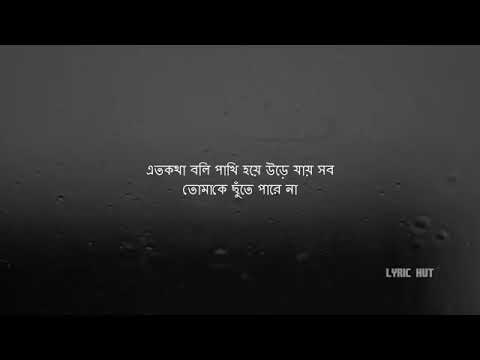 ami-ki-tomay-khub-birokto-korchi-lokkhiti-anupam-roy-lyrics-youtube