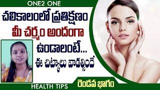 చలికాలంలో మీ చర్మం అందంగా ఉండాలంటే...  Part 2   Health Tips   One2 One   Telugu Tips