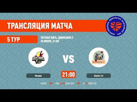 Молнии – Sharks 1st. Летняя лига. Дивизион 2. Тур 5