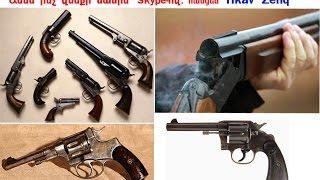 ՆՈՐ ՈՒՂԻՂ ԿԱՊ ՈՍՏԻԿԱՆՈՒԹՅՈՒՆՈՒՄ   «Ամեն ինչ զենքի մասին»՝ Skype ի միջոցով