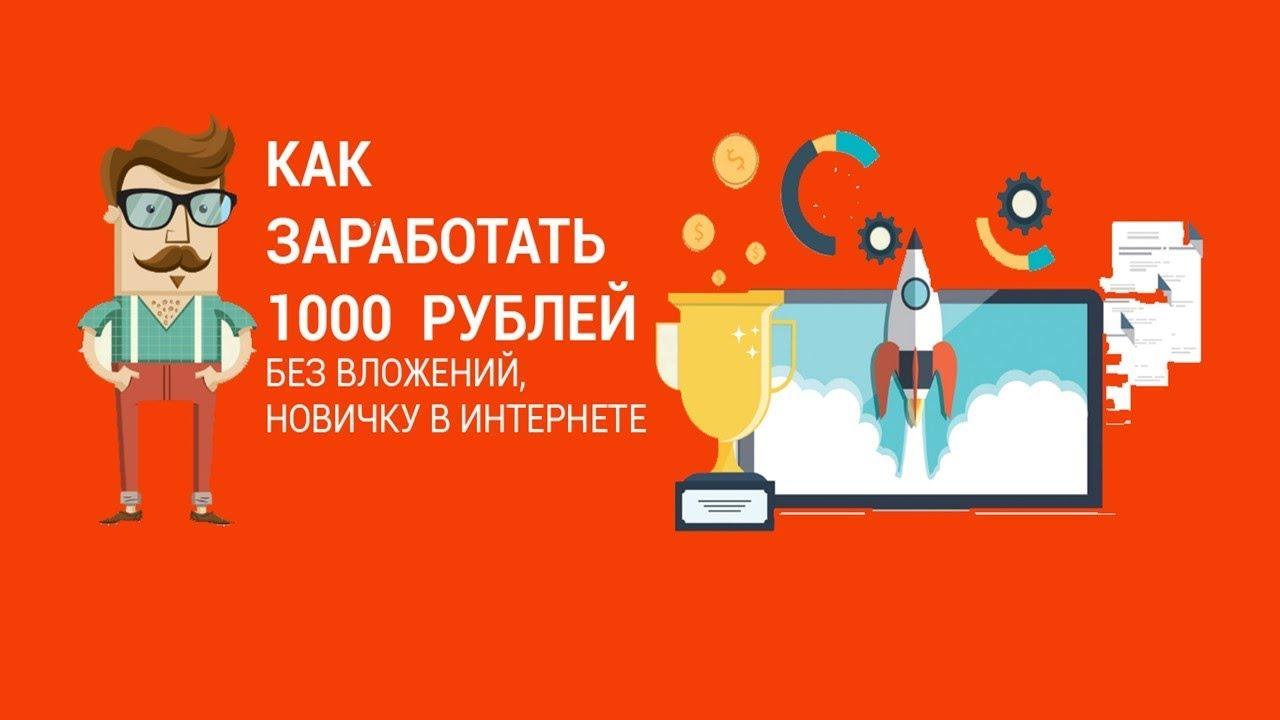 Как Заработать 1000 Рублей в День без | заработок на автомате 1000 рублей