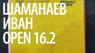 Шаманаев Иван Open 16.2
