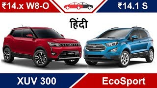 XUV 300 vs EcoSport Hindi XUV300 v/s एकोस्पोर्ट Mahindra v Ford Comparison Video