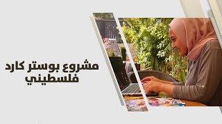 مشروع بوستر كارد فلسطيني
