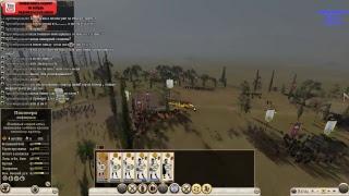 ROME TOTAL WAR 2 большая компания по сети с другом Колей 1х1(#7)