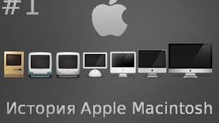 Apple Macintosh и Mac OS X. Часть 1: Как всё начиналось...