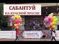 Сабантуй на Quot Красной Пресне Quot 2018 mp3