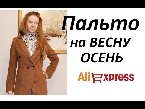 ПОКУПКИ-ПАЛЬТО НА ВЕСНУ-ОСЕНЬ ЖЕНСКОЕ #Aliexpress