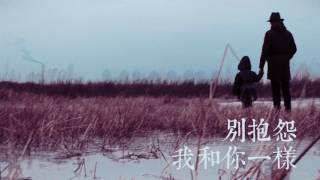 【HD】王梵瑞 - 別抱怨 我和你一樣 I